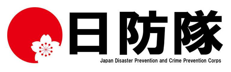 日防隊オフィシャルサイト